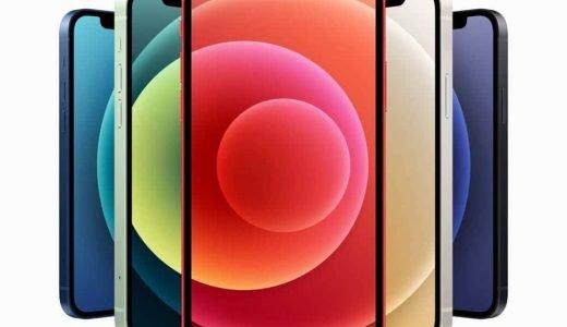 iPhone 12・mini・Pro・Pro Maxと11、SEをわかりやすく比較。オススメの機種はバランスの良いiPhone 12 mini
