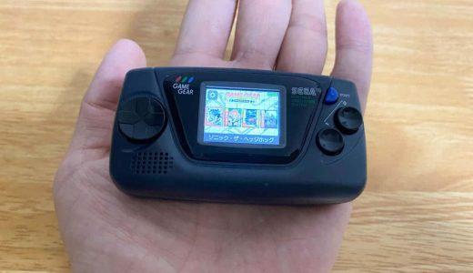 【レビュー】「ゲームギアミクロ」あのセガのゲームギアが手のひらサイズに。小さくても十分遊べて懐かしカワイイ