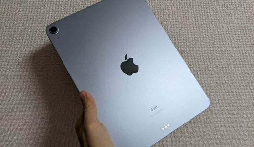 【レビュー】iPad Air 第4世代は、トップの電源ボタン搭載Touch IDが高速&便利!控えめなスカイブルーもいい感じ