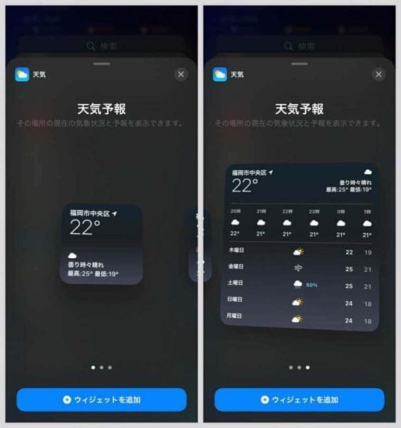 Appleの天気アプリ、ウィジェットは3種類