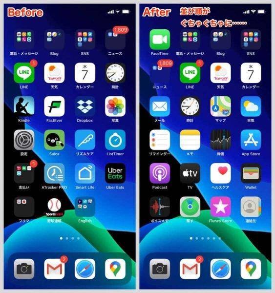 ウィジェットをホーム画面上で動かしているうちにアプリアイコンの並びがめちゃくちゃになってしまう
