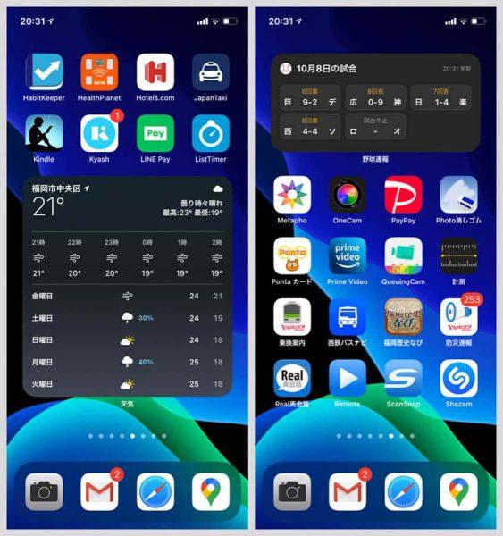 週【iPhone】ホーム画面にウィジェットを設置する方法