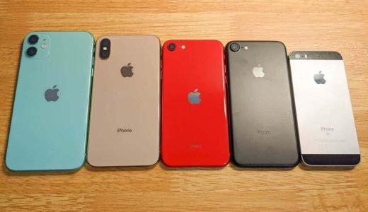 ドコモ・au・ソフトバンク・AppleのiPhone下取り額を比較。どこが一番高い?他の買い取り店は?