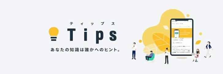 新しい有料記事プラットフォーム・Tips(ティップス)