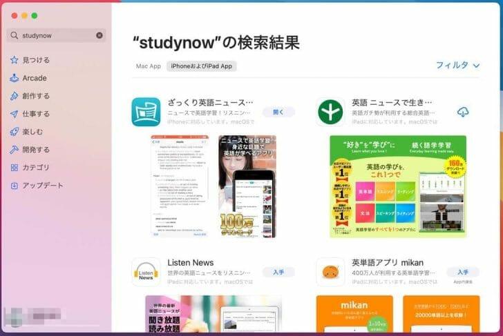 iPhoneの英語学習アプリ「StudyNow」を検索して「iPhoneおよびiPad App」のタブに切り替える