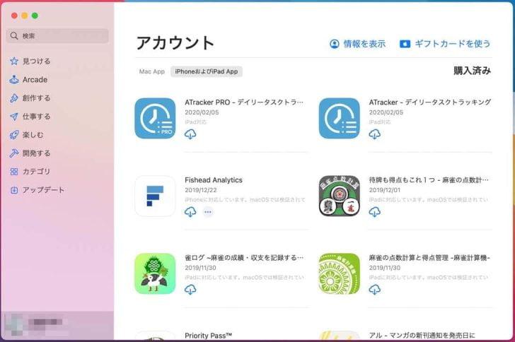 購入(ダウンロード)済みのiPhone・iPadアプリの一覧