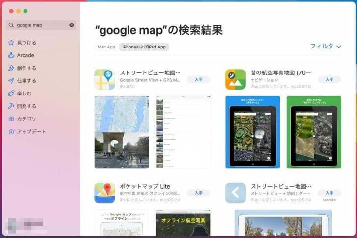例えばGoogle Mapアプリを検索しても、検索結果には表示されない