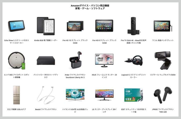 Amazonブラックフライデー&サイバーマンデーセール対象商品1