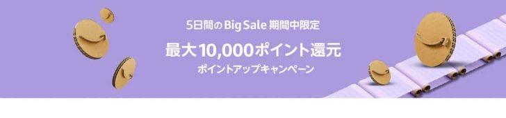 Amazonブラックフライデーの最大10,000ポイント還元キャンペーン