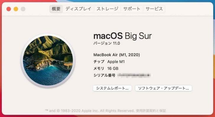 MacBook Air(Late 2020)はGPU7つの安い方のモデルで、メモリを16GBに増設済み