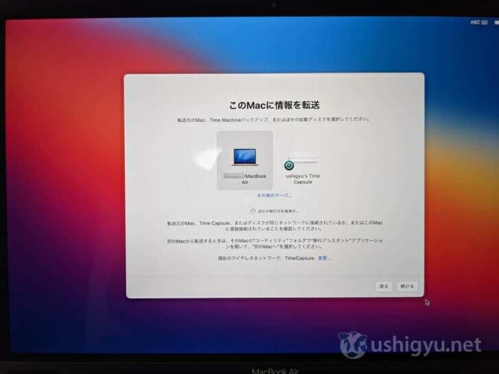 新旧Macを同じネットワークに接続すると、新しい方の設定画面に表示される
