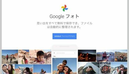 Googleフォトの無料・無制限が2021年5月に終了、Pixel優遇も現行機種まで。代替手段は?考えてみた