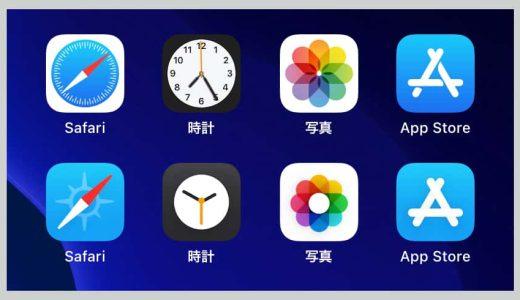 【iPhone】アプリアイコンを好きな画像に変更する(したように見せる)方法と注意点