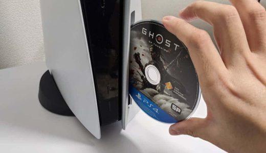 【PS5】PS4ソフトのセーブデータを移行して遊ぶ方法。決定・キャンセルボタンの入れ替わりに注意