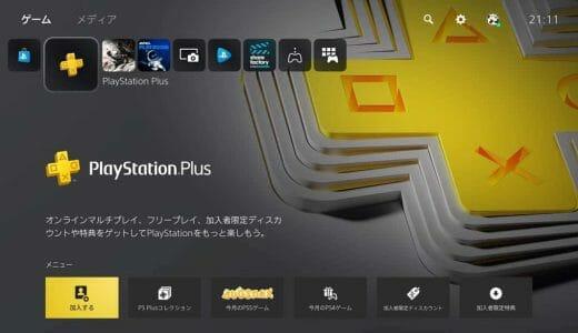 PS5ユーザーは、PS Plusコレクションで「ペルソナ5」「FF15」「モンハンワールド」等の名作が遊べる!