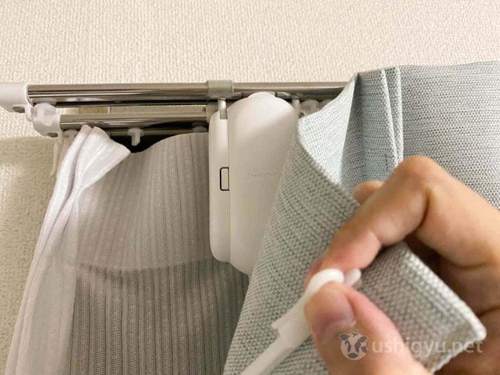 SwitchBot カーテンの取り付けが終わったら、かぶせるようにしてカーテンを元通りに