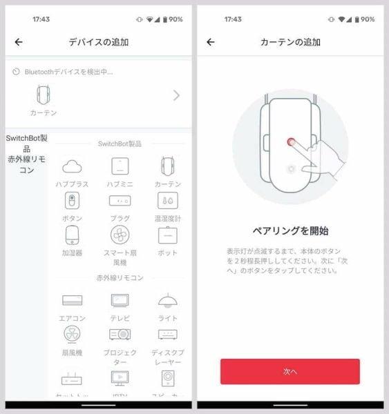 デバイスの追加で「カーテン」を選ぶと、本体のボタンを押してペアリングを開始するよう指示が出てくる