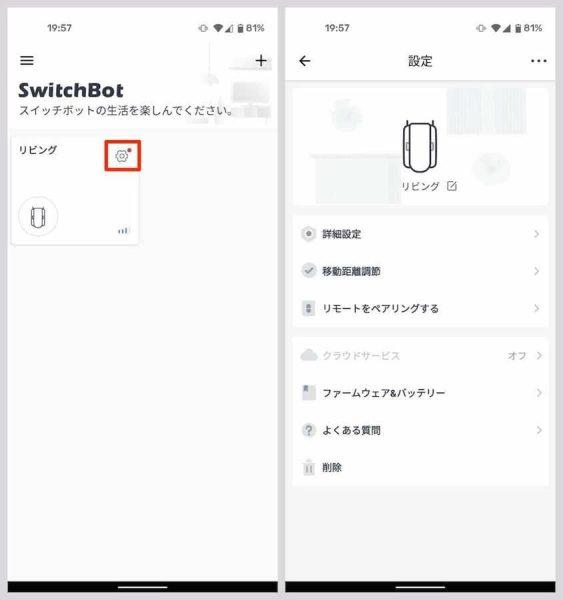 SwitchBotアプリのメニュー画面に、設定を終えたSwitchBot カーテンが表示されている