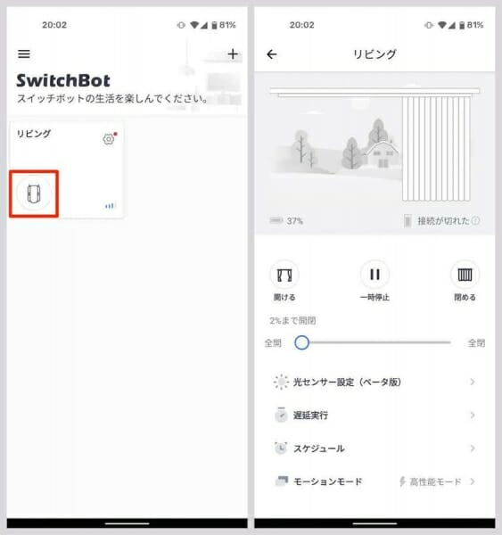 SwitchBot カーテンのマークを押すと、カーテンの操作やスケジュール設定ができる