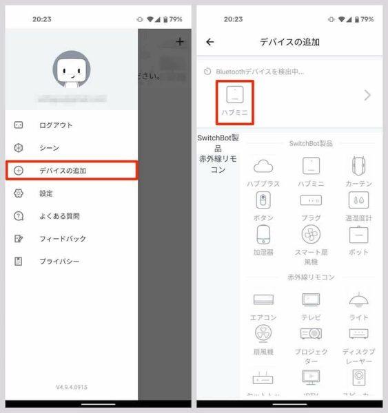 SwitchBotアプリを起動し、「デバイスの追加」から「ハブミニ」を選択