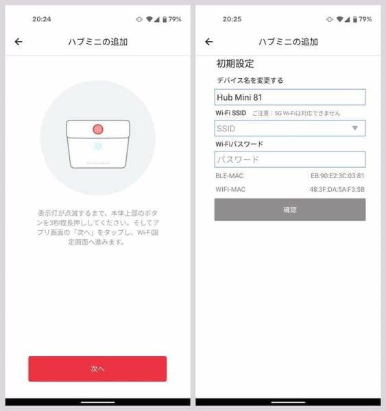 アプリに読み込まれたら、名前をつけてWi-Fiと接続