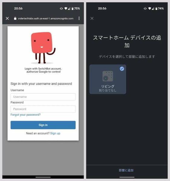 SwitchBotアプリで登録したユーザーID、パスワードを入力してサインイン