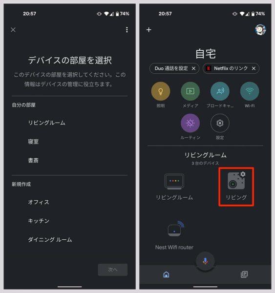 Google Homeのメニュー画面にSwitchBot Hub Miniが表示された