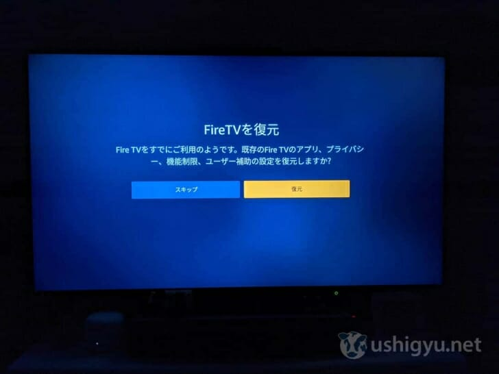 既にFire TVやFire TV Stickを利用したことがある場合は、同じ設定を復元可能