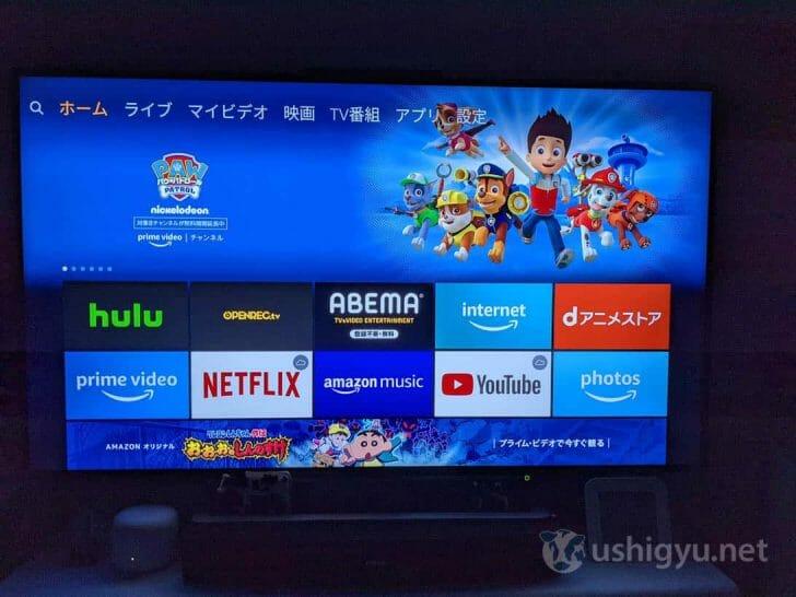 既存のFire TVユーザーには見慣れたメニュー画面が表示された