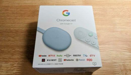 ポップなデザインの4K対応Chromecast with Google TVをレビュー。テレビに差し込むだけでYouTubeやNetflixが手軽に楽しめる!