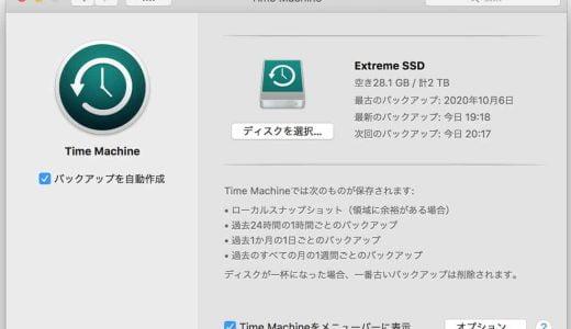 MacのTime Machineバックアップを使い、アプリを前バージョンにダウングレードする手順