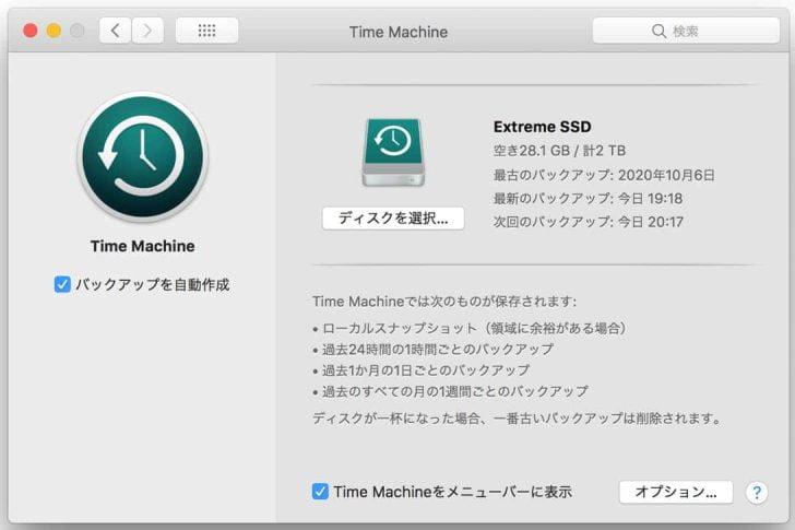 Time Machineを使ってMacのバックアップが取ってある必要がある