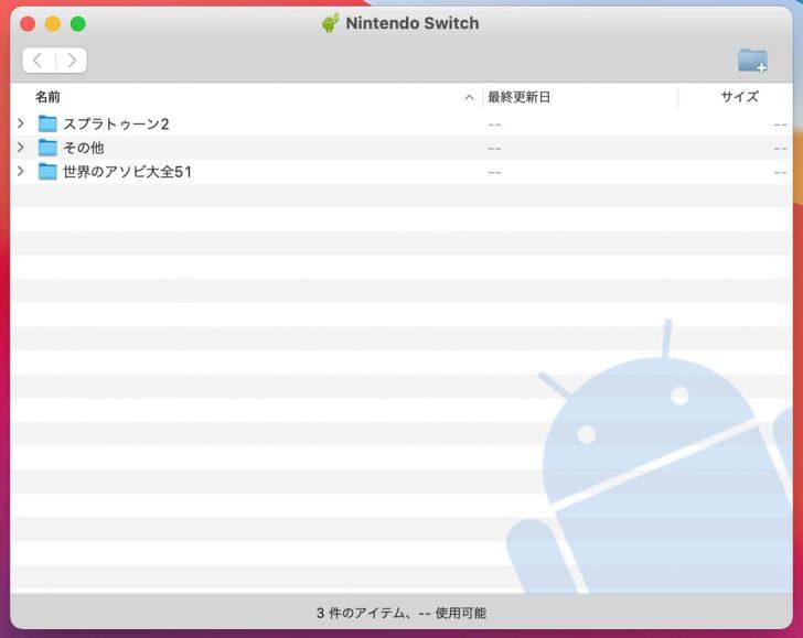 Android File TransferでSwitchからMacにデータコピー可
