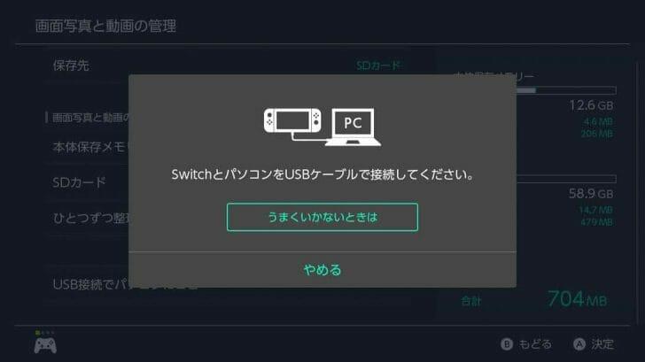 接続がうまくいっていない場合は「SwitchとパソコンをUSBケーブルで接続してください。」となる