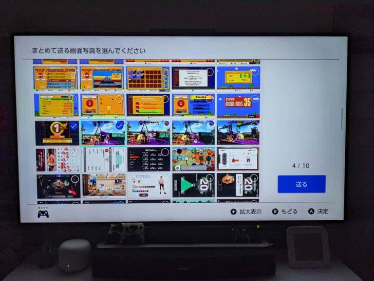 「まとめて送る」を選ぶと、最大10枚までスクリーンショットを選択可