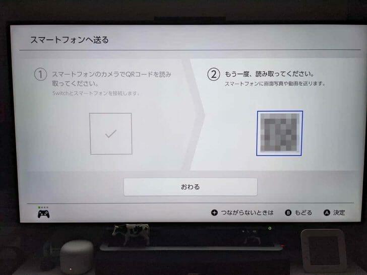 Switchの画面では、「もう一度、読み取ってください。」と第2のQRコードが表示