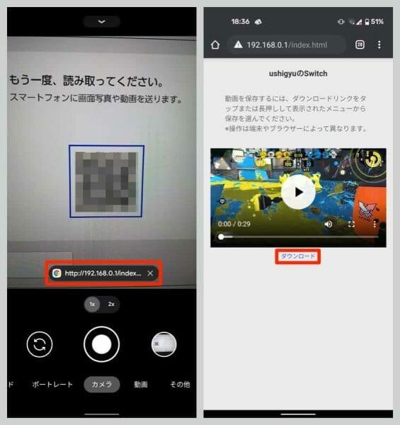 転送した動画とダウンロードボタンが載ったページが開く