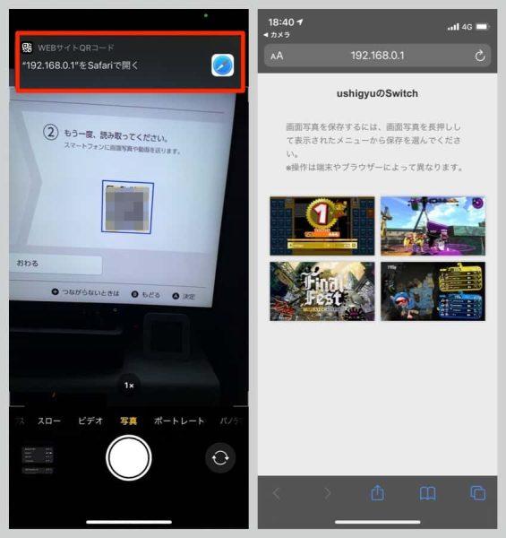 Switch画面に出てくる2つ目のQRコードをiPhoneカメラでふたたび読み取り