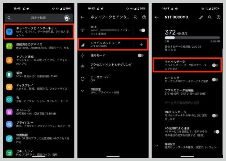 Android(Pixel 4a)の場合、設定のネットワークとインターネット → モバイルネットワーク → モバイルデータをオフに