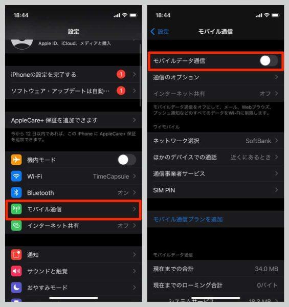 iPhoneでうまくいかなかった場合、モバイル通信 → モバイルデータ通信をオフにすることで、同様の設定が可能