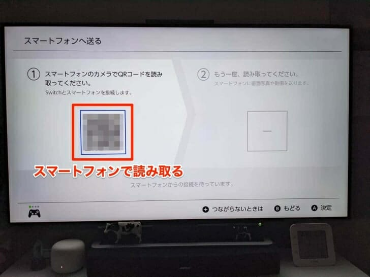 すると画面にQRコードが表示されるので、スマートフォンのカメラ等で読み取りましょう