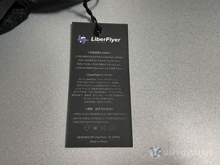 LiberFlyerは、おもに旅行用のアイテムを販売しているブランド