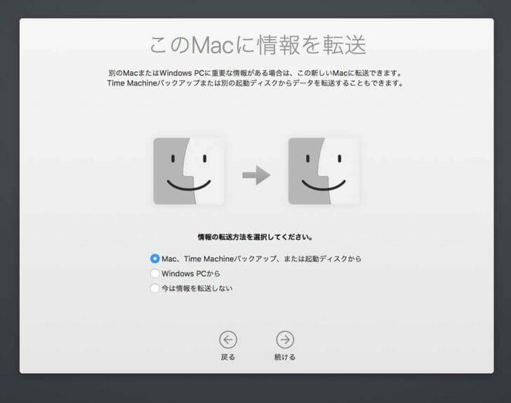 データやアプリをそのまま使いたい場合は、「このMacに情報を転送」で一番上の項目を選択