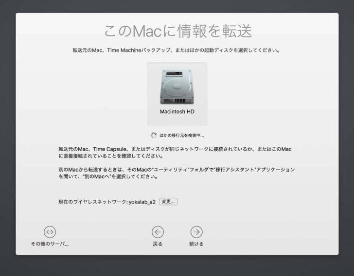 それまで使っていたHDD(デフォルトではMacintosh HD)を選び、次へ