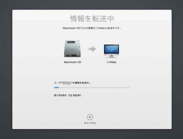 HDDから外付けSSDに情報が転送(コピー)される