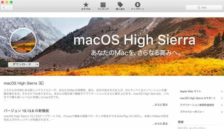 macOS High Sierraをインストールする