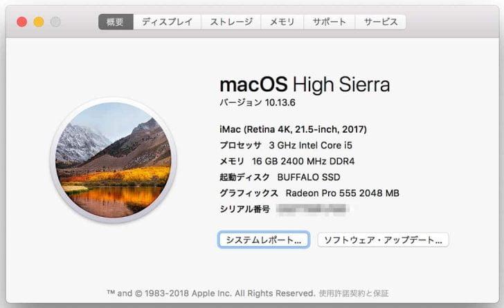 「このMacについて」を確認。ばっちり起動ディスクが外付けSSDになっています