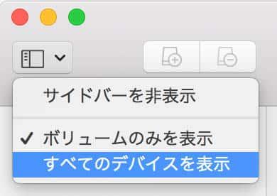 ディスクユーティリティが開いたら、左上のメニューから「すべてのデバイスを表示」