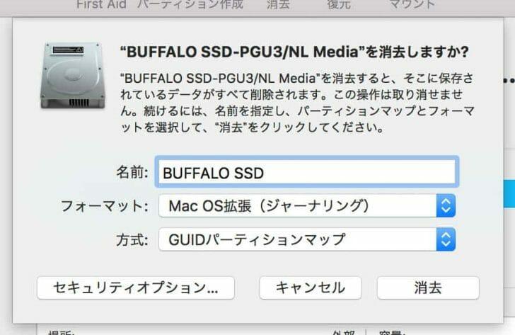 フォーマットは「Mac OS拡張」、方式は「GUIDパーティションマップ」を選んで消去ボタンを押します