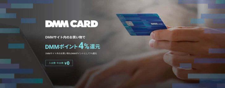 「DMMカード」DMMサイト内での買い物なら4%還元になるクレジットカード